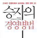 승자의 경영병법의 책표지
