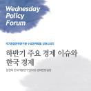 하반기 주요 경제 이슈와 한국 경제의 책표지