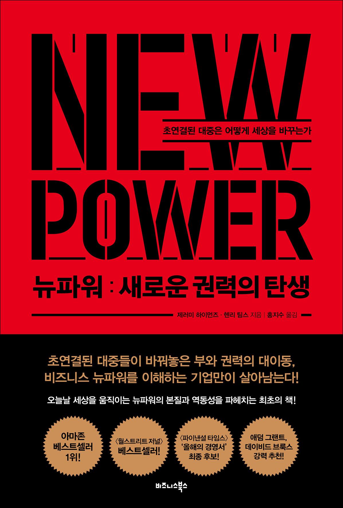 뉴파워 새로운 권력의 탄생의 책표지