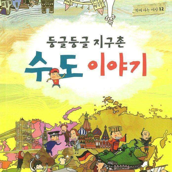 둥글둥글 지구촌 수도 이야기의 책표지