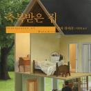 축복받은 집의 책표지