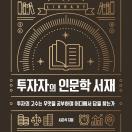 투자자의 인문학 서재의 책표지