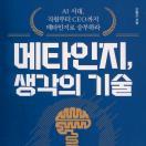메타인지, 생각의 기술의 책표지