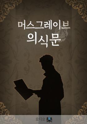 머스그레이브 의식문의 책표지