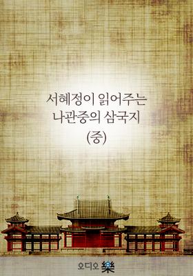 서혜정이 읽어주는 나관중의 삼국지 (중)의 책표지
