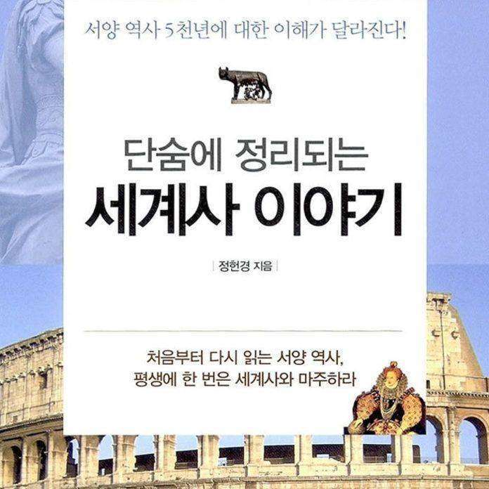 단숨에 정리되는 세계사 이야기의 책표지