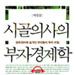 시골의사의 부자경제학의 책표지