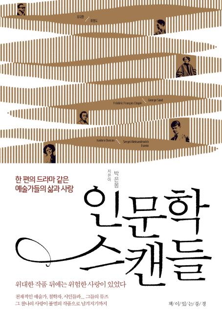 인문학 스캔들의 책표지
